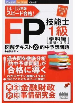 FP技能士1級図解テキスト&的中予想問題 スピード合格! 14−15年版学科編基礎・応用