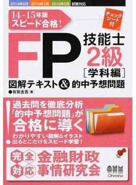 FP技能士2級図解テキスト&的中予想問題 スピード合格! 14−15年版学科編