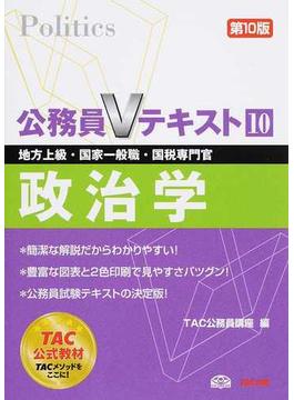 政治学 地方上級・国家一般職・国税専門官 2014第10版