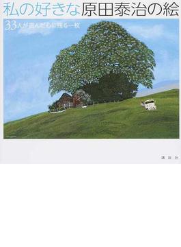 私の好きな原田泰治の絵 33人が選んだ心に残る一枚