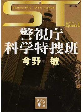 ST警視庁科学特捜班エピソード1 新装版(講談社文庫)