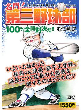 名門! 第三野球部 100%全開対決だ!! (講談社プラチナコミックス)