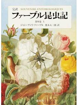 ファーブル昆虫記 完訳 第9巻上