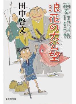 浪花の太公望(集英社文庫)