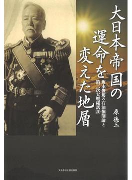 大日本帝国の運命を変えた地層 坂本俊篤の石油掘削論と第二次大戦秘話20