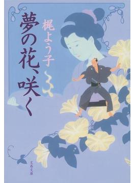 夢の花、咲く(文春文庫)