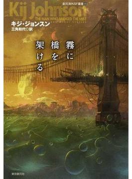 霧に橋を架ける(創元海外SF叢書)