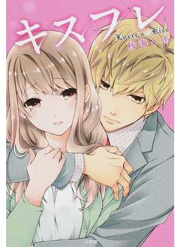 キスフレ 2 Lover's♥Kiss