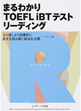 まるわかりTOEFL iBTテストリーディング より速くより効果的に長文を読み解く秘法を公開