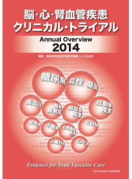 脳・心・腎血管疾患クリニカル・トライアル Annual Overview 2014