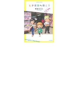 ヒナ書房へ行こう(BAMBOO COMICS) 2巻セット