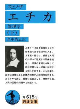 スピノザ エチカ 下(岩波文庫)