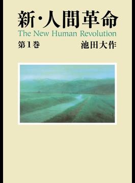 新・人間革命(1・2・3)