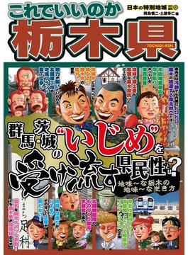 日本の特別地域 特別編集41 これでいいのか 栃木県(日本の特別地域)