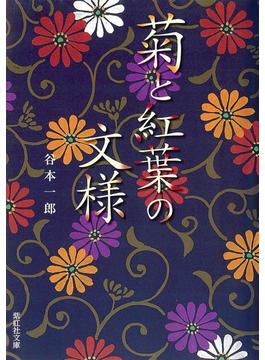 菊と紅葉の文様 紫紅社刊(紫紅社文庫)