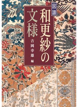 図譜 和更紗の文様 紫紅社刊(紫紅社文庫)