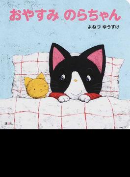 おやすみのらちゃん