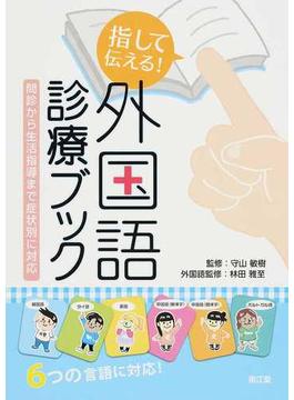 指して伝える!外国語診療ブック 問診から生活指導まで症状別に対応 6つの言語に対応