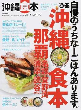 ぴあ沖縄食本 地元食材たっぷりの愛されグルメ162軒! 2014→2015(ぴあMOOK)