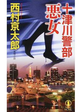十津川警部悪女 推理小説(ノン・ノベル)