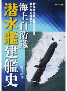 海上自衛隊潜水艦建艦史 世界最高峰の性能を誇る静かなる鉄鯨たち
