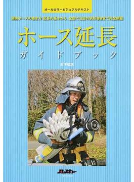 ホース延長ガイドブック オールカラービジュアルテキスト(イカロスMOOK)