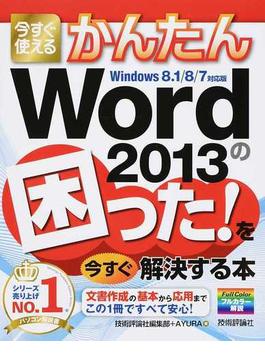 今すぐ使えるかんたんWord 2013の困った!を今すぐ解決する本