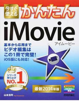 今すぐ使えるかんたんiMovie 最新2014年版