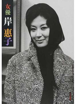 女優岸惠子