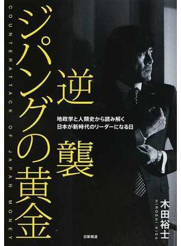 逆襲ジパングの黄金 地政学と人類史から読み解く日本が新時代のリーダーになる日