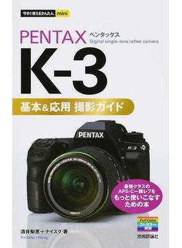 PENTAX K−3基本&応用撮影ガイド