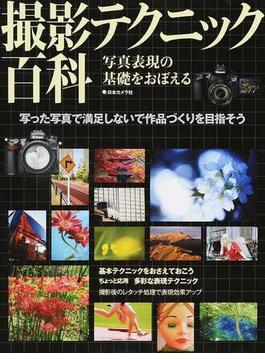 撮影テクニック百科 写真表現の基礎をおぼえる