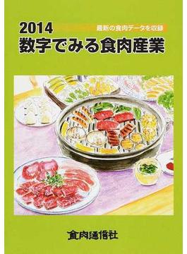 数字でみる食肉産業 2014