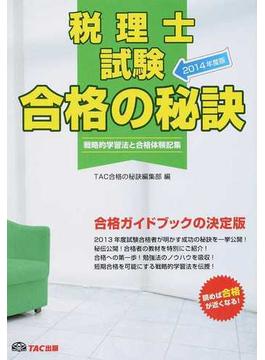 税理士試験 戦略的学習法と合格体験記集 2014年度版