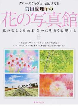 前田絵理子の花の写真館 クローズアップから風景まで 花の美しさを色彩豊かに明るく表現する