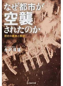 なぜ都市が空襲されたのか 歴史の真実と教訓(光人社NF文庫)