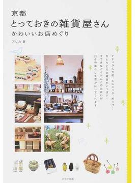 京都とっておきの雑貨屋さん かわいいお店めぐり