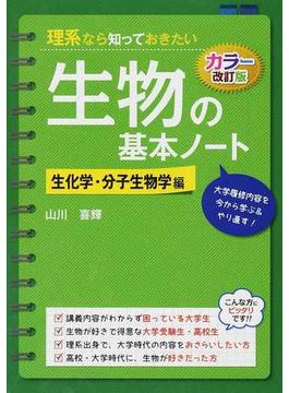 理系なら知っておきたい生物の基本ノート カラー改訂版 生化学・分子生物学編