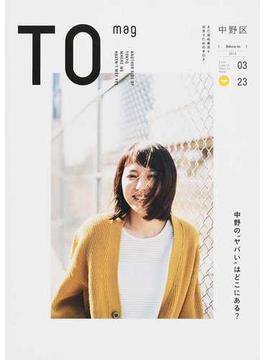 TO mag まだ見ぬ東京と出会うための手引き 03/23 中野区