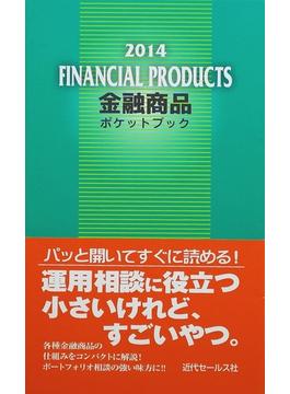 金融商品ポケットブック 2014