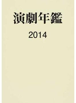演劇年鑑 2014
