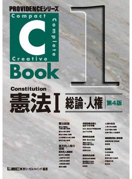 憲法 第4版 1 総論・人権
