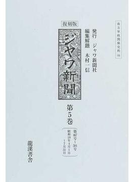 ジヤワ新聞 復刻版 第5巻 第467号〜584号昭和19年4月1日〜7月31日