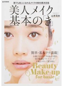 美人メイク基本の「き」 誰でも美人になれるメイクの教科書決定版(e‐MOOK)