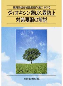 廃棄物焼却施設関連作業におけるダイオキシン類ばく露防止対策要綱の解説 第3版