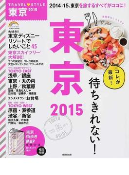 TRAVEL♥STYLE東京 2015(SEIBIDO MOOK)