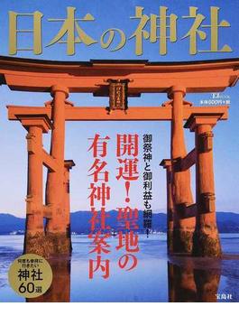 日本の神社 開運!聖地の有名神社案内(TJ MOOK)