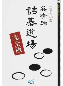 呉清源詰碁道場 至極の215題 完全版