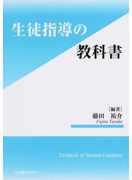 生徒指導の教科書
