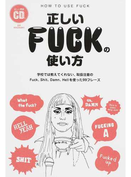 正しいFUCKの使い方 学校では教えてくれない、取扱注意のFuck、Shit、Damn、Hellを使った99フレーズ(TWJ BOOKS)